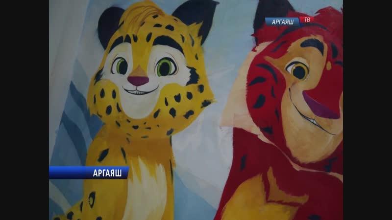 В Аргаяшской поликлинике яркие рисунки радуют юных посетителей