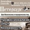 Детективное агентство Петербург услуги в Спб
