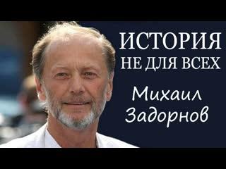 В память Михаила Задорнова