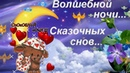 Желаю спокойной ночи Пожелания доброй нежной ночи