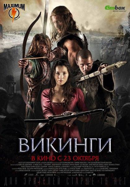 Подборка из 3 лучших фильмов о викингах.