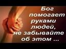 Бог помогает руками людей Помните об этом