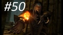 Обломки клинка Бритвы Мерунеса - TES V: Skyrim SE 50