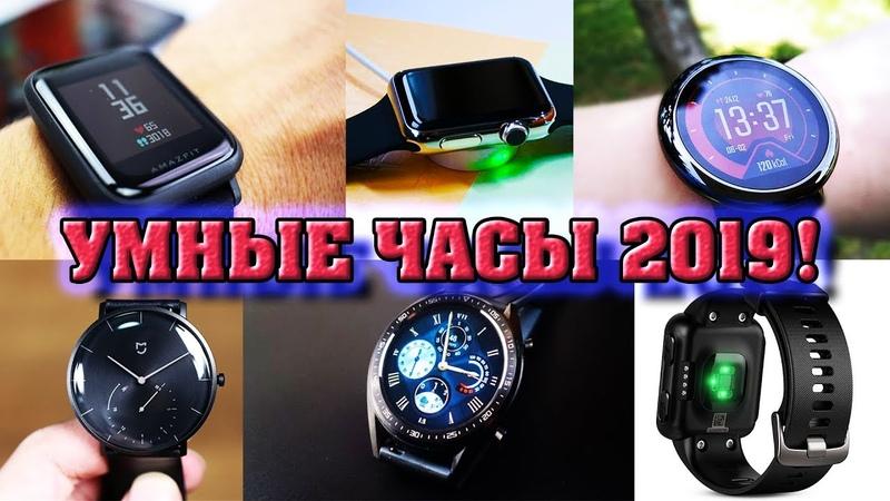 Какие УМНЫЕ часы выбрать в 2019 году? Wylsacom о таком НЕ РАССКАЖЕТ! ТОП 6 СМАРТ-ЧАСОВ c AliExpress!