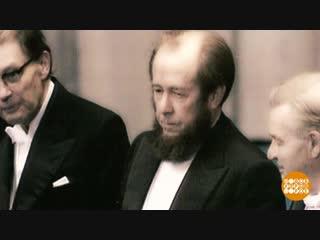 100 лет содня рождения Александра Солженицына