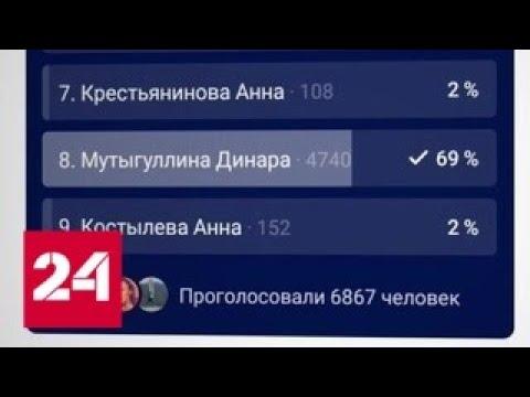 Резчица труб станет Мисс Интернет: грандиозный скандал на уральском конкурсе красоты - Россия 24