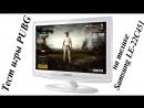 Тест игры PUBG на телике Samsung LE-22C451