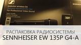 Распаковка беспроводной системы SENNHEISER EW 135P G4 Unpacking SENNHEISER EW 135P G4