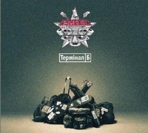Бумбокс - Терминал Б [2013]