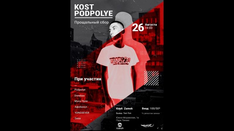 Приглашение на концерт KOST PODPOLYE | 26 АВГУСТА | ZAMOK | АПТЕЧНЫЕ СЕТИ