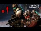 Прохождение Dead Space 3. Часть #1(Co-op LOKI и БочкаЭля)