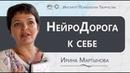 Конференция. Инструктор Нейрографики. Ирина Мартынова - От Пользователя до Инструктора - Путь к себе