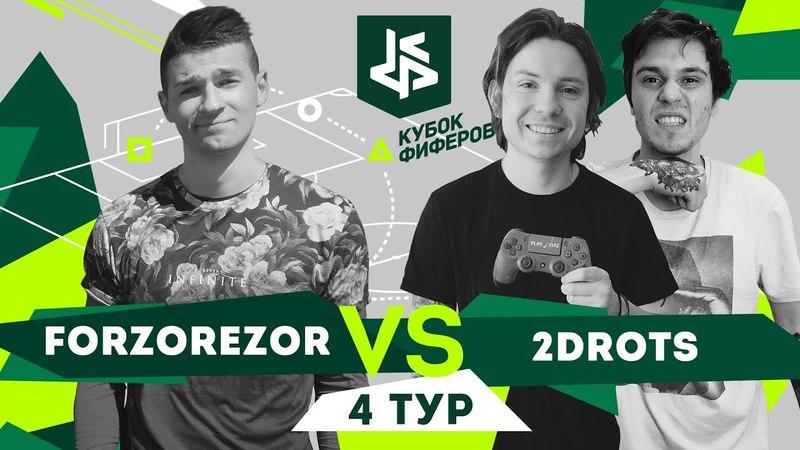 КУБОК ФИФЕРОВ FORZOREZOR vs. 2DROTS