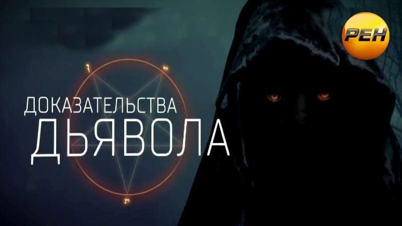 Одержимые: доказательства дьявола (08.12.2017) Документальный спецпроект