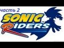 прохождение игры sonic riders часть 2