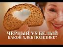 Ученые рассказали, какой хлеб полезнее: черный или белый