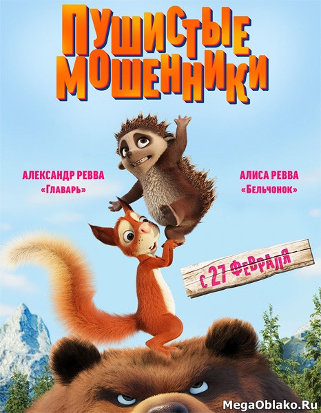 Пушистые мошенники / Latte & The Magic Waterstone (2019/WEB-DL/WEB-DLRip)