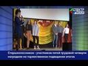 Старшеклассников - участников пятой трудовой четверти наградили на торжественном подведении итогов