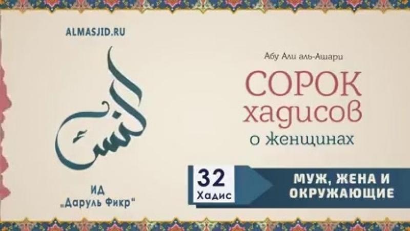 Муж, жена и окружающие _ 32 Хадис _ 40 хадисов о женщинах ( 240 X 426 ).mp4
