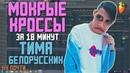 Делаем трек Тима Белорусских - Мокрые кроссы за 10 минут FLP
