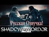 #7 Одноногая проститутка на костылях, смогла бы лучше - Shadow of Mordor, Русская озвучка всей игры