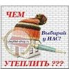 Интернет магазин утеплителя №1 в России