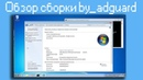 Обзор сборки by_adguard на основе Windows Thin PC