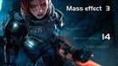 Mass effect 3 ЖГГ ч 14