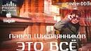 ЭТО ВСЁ ДДТ cover