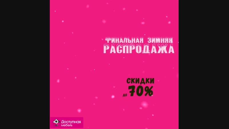 🔥 ФИНАЛЬНАЯ ЗИМНЯЯ РАСПРОДАЖА СКИДКИ ДО 70% Доступная Мебель
