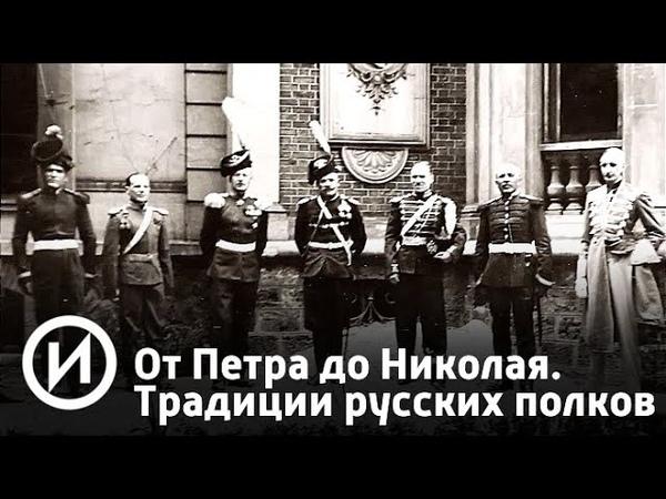 От Петра до Николая. Традиции русских полков. Документальный фильм. (2013)