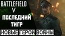 Обзор истории Последний Тигр из Battlefield 5. Поиграем за немцев