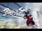 Рейды они такие!Я свинка Пеппа........)(Blade and Soul)