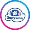 """Сеть химчисток """"ЗОЛУШКА"""""""
