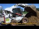 Шустрее S300 BOBCAT 250 в работе