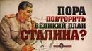 Пора повторить великий план Сталина? (Романов Роман)