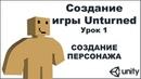 Unity Создание игры Unturned Урок 1 Создание персонажа