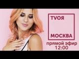 TVОЯ МОСКВА ПРЯМОЙ ЭФИР // Лера Любарская и Александр Цыпкин
