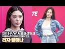 리지(Lizy)·정해나(Jung HaeNa) '압도하는 시선' (2019 F/W 서울패션위크) [NewsenTV]