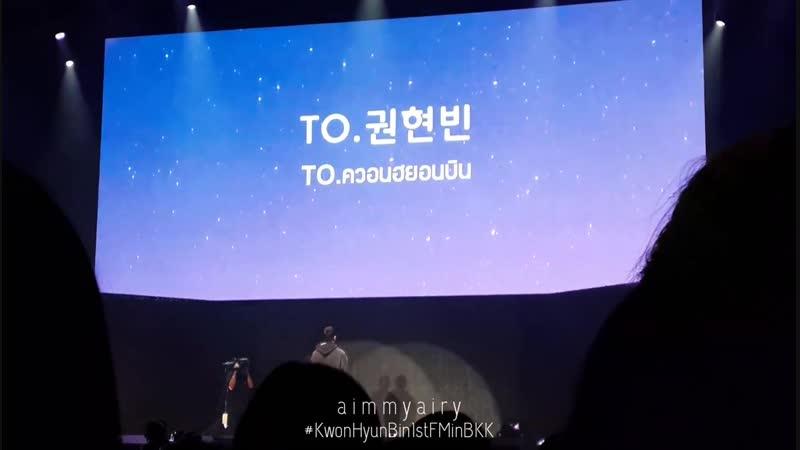 22.09.18 Первый фанмитинг Хёнбина в Бангкоке - реакция на Тайский проект