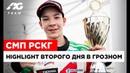 HIGHLIGHT AG TEAM В ГРОЗНОМ СМП РСКГ ДЕНЬ 2