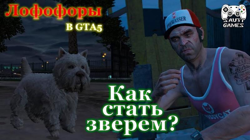 GTA 5 - Как Играть за Животных? Собираем Лофофоры