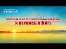 Церковь Всемогущего Бога | Библия Фильм «СБРОСЬ ОКОВЫ И БЕГИ» Освободись от пут религиозных фарисеев и вернись к Богу