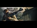 Sniper Elite V2 ПРОЛОГ PROLOGUE