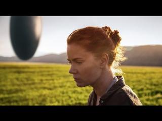 Прибытие / Arrival 2016 - в кино с 11 ноября