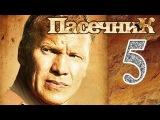 Пасечник 5 серия 09.10.2013 деревенский детектив сериал