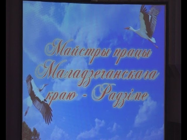 «Майстры працы Маладзечанскага краю – Радзіме» (награждения) (FHD)