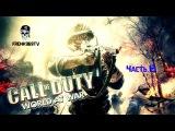 Прохождение Call of Duty World at War Часть.13