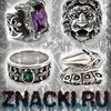 ZNACKI.RU - Мужские серебряные кольца и браслеты