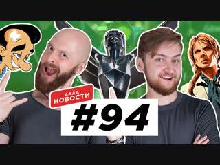 АААА-новости #94. The Game Awards 2018, скандал с коллекционкой Fallout 76, слухи о новой Mortal Kombat (3.12.18)